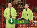 2011德云社中秋相声专场 烧饼曹鹤阳《四方诗》