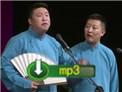 2013纲丝节专场 烧饼曹鹤阳相声《规矩论》