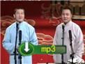 2010德云社专场 张鹤伦姬鹤武相声《打灯谜》