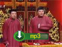 2015天津卫视春晚 高晓攀尤宪超相声《三节拜花巷》