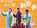 德云社2014年孟鹤堂/周九良/烧饼群口字幕相声【翻四辈】