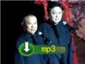 德云社15周年济南站 郭德纲于谦相声《学电台》