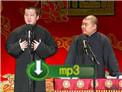 2011德云社十五周年专场 张鹤伦郎鹤焱相声《对春联》