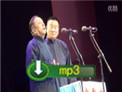 北京周末俱乐部十二周年 李伯祥许秀林相声《写对联》