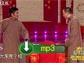 2015北京卫视春晚 苗阜王声相声《智取威虎山》