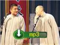青曲社五一专场 苗阜王声相声《新满腹经纶》