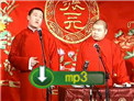 2011年张鹤伦郎鹤焱相声《我为歌狂》