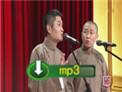 2014中央电视台元宵晚会 苗阜王声相声《学富五年》