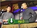 第七届天津相声节 苗阜王声相声《纹身趣谈》