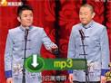 2017陕西卫视春晚 苗阜王声相声《西安印象》