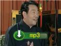 杨少华经典单口相声《赞马诗》
