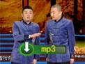 2016北京电视台春晚 苗阜王声相声《西游新说》