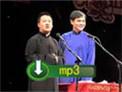 德云社2011 郭麒麟高峰相声《学聋哑》
