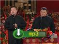 2011德云社中秋专场 岳云鹏孙越相声《学歌曲》