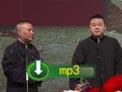 《德云社20周年闭幕庆典完整版》