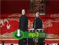 2011年张鹤伦郎鹤焱相声《打灯谜》