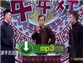 2020天津卫视德云社相声春晚 于谦、石富宽、冯照洋《想唱就唱》