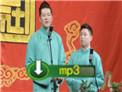 2019德云二队新街口剧场 谢金李鹤东《武坠子》