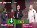 笑动2017王玥波 方清平 应宁 付强群口相声《大双簧》
