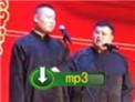 2018德云社岳云鹏郑州站《全德报》