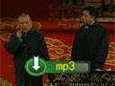 2010年德云社精品回顾相声专场《经典返场大串烧》
