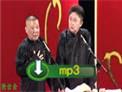 2017郭德纲于谦专场广州站 相声《电台风云》