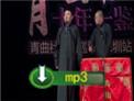 青曲社十周年深圳站 苗阜王声相声《吃货的幸福》