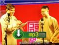 2019德云社高峰栾云平字幕相声《自食其果》