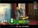 第六届天津相声节 苗阜王声《翻拍》