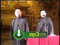 2005.12.17德云社 郭德纲于谦相声《王二姐思夫》