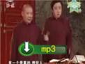 德云社经典相声 郭德纲于谦《九艺闹公堂》