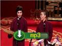 2010年德云社复演 高峰栾云平相声《对春联》