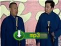 2006郭德纲于谦《天津省亲专场第一场》