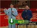 2010德云社相声大全专场 高峰栾云平《磨蔓》