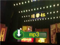2014郭德纲于谦北展专场 相声《万寿图》