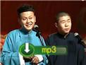 2012德云社专场 孟鹤堂周九良相声《地理图》