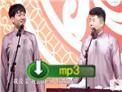 2018德云社孟鹤堂周九良字幕版相声《瞧这一家子》