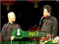 2012德云社北京跨年晚会 郭德纲于谦相声《学电台》