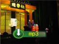 2015郭德纲于谦北展专场 相声《梁山伯与祝英台》