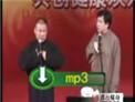 2006德云社中秋答谢会 郭德纲于谦相声《我要奋斗》