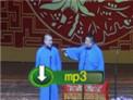 2013德云社北京相声专场 岳云鹏孙越《全德报》