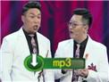 2017笑星大联欢春节联欢晚会 烧饼曹鹤阳《过年那点儿事》