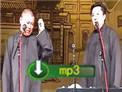 2006德云社 郭德纲于谦相声《我这一辈子》