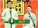 2018德云一队新街口剧场 高峰栾云平《吃饺子》