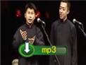 2006天津省亲专场 何云伟李菁相声《学小曲》