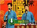20180331孟鹤堂周九良字幕版相声《歪唱太平歌词》