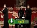 2010.11.6岳云鹏 孙越 史爱东群口相声《反七口》