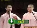 2009年曹云金刘云天相声《拴娃娃》