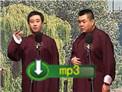 2011第二班相声大会 王自健张伯鑫《天下第一针》