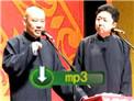 2011德云社北展剧场开箱 郭德纲于谦相声《大上寿》
